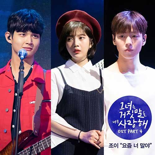 The Liar And His Lover Ost PART.4