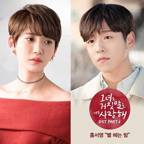 The Liar And His Lover Ost PART.6