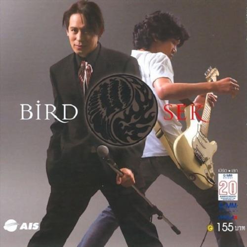 เบิร์ด-เสก Bird-Sek - คอนเสิร์ต เบิร์ดซน เบิร์ดเสก