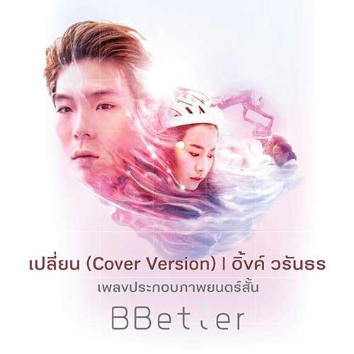 เพลงประกอบภาพยนตร์สั้นเรื่อง Bbetter