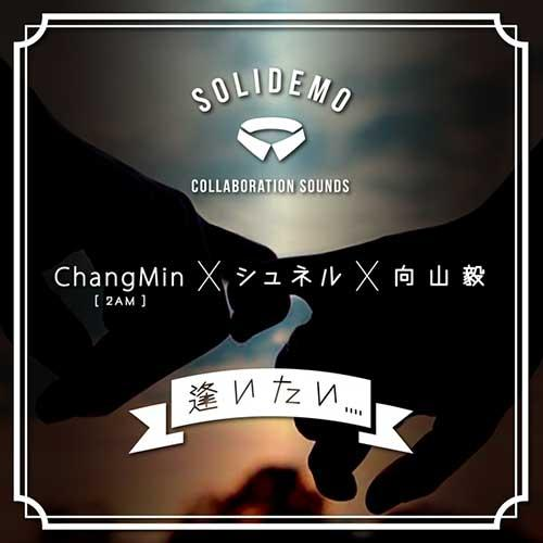 Aitai… feat.ChangMin(2AM)