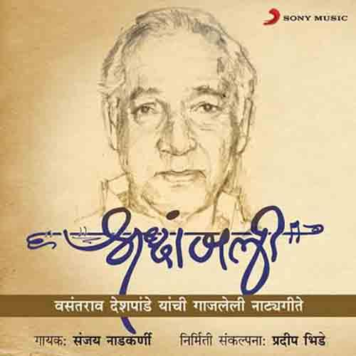 Shraddhanjali - Vasantrao Deshpande