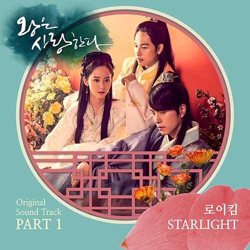 The King In Love OST Part 1