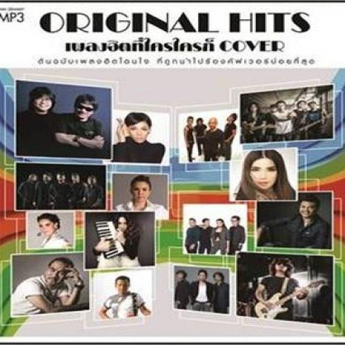 Original Hits เพลงฮิตที่ใครใครก็ COVER