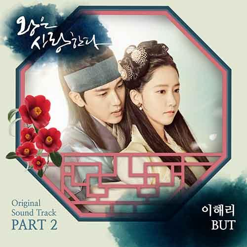 The King In Love OST Part 2