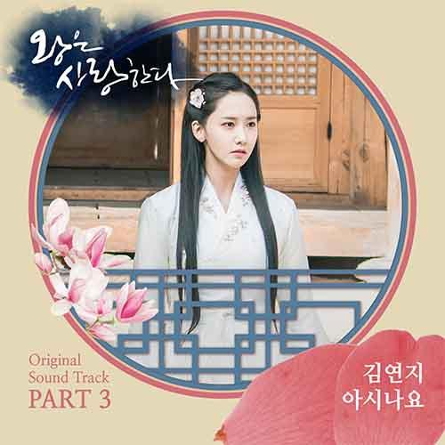 The King In Love OST Part 3