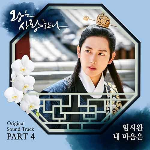 The King In Love OST Part 4