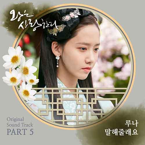 The King In Love OST Part 5