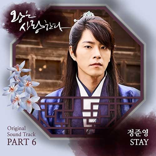 The King In Love OST Part 6