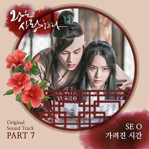 The King In Love OST Part 7