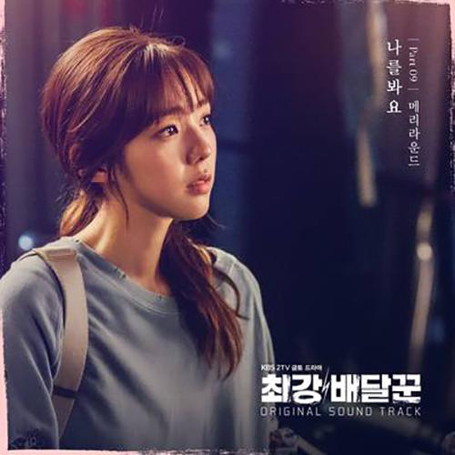 Strongest Deliveryman, Pt. 9 (Music from the Original TV Series)