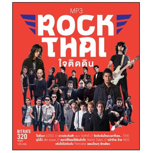 MP3 ชุด Rock Thai ใจติดดิน