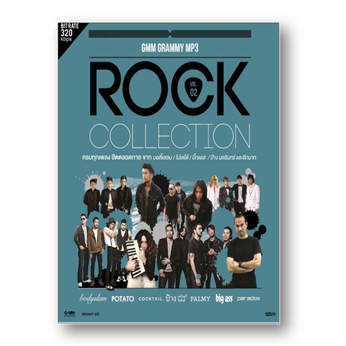 MP3 Rock Collection Vol.2