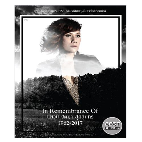 CD In Remembrance of แหวน ฐิติมา สุตสุนทร In Memorance 1962-2017