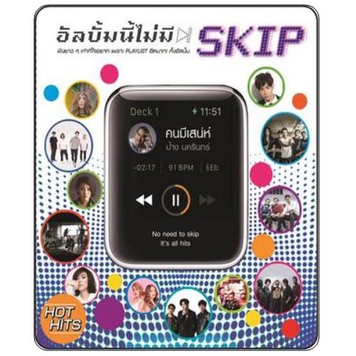 MP3 อัลบั้มนี้ไม่มี Skip