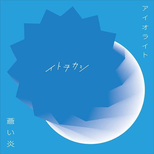 Iolite / Aoi Honou
