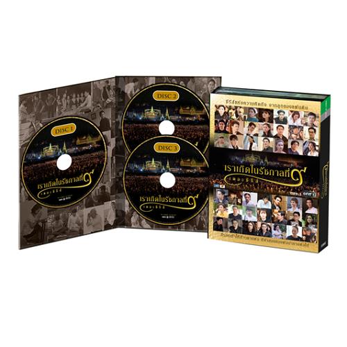 DVD เราเกิดในรัชกาลที่ ๙ เดอะซีรีส์