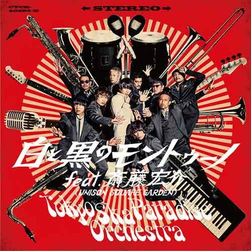 Shiro To Kuro No Montunos feat. Saito Kousuke (UNISON SQUARE GARDEN)