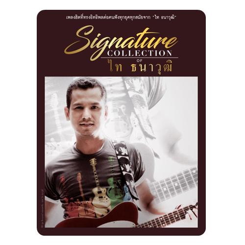 Signature Collection of ไท ธนาวุฒิ