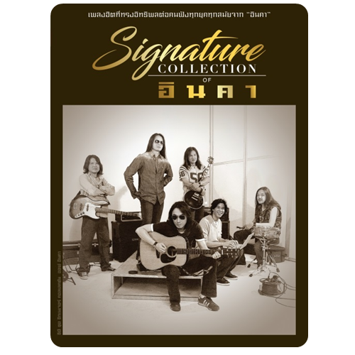 Signature Collection of อินคา