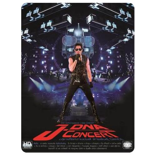 DVD บันทึกการแสดงสด JDNA Concert