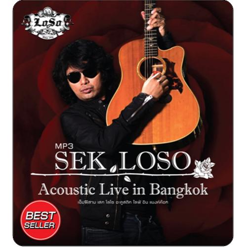 MP3 บันทึกเสียงการแสดงสด  Sek Loso Acoustic Live in Bangkok