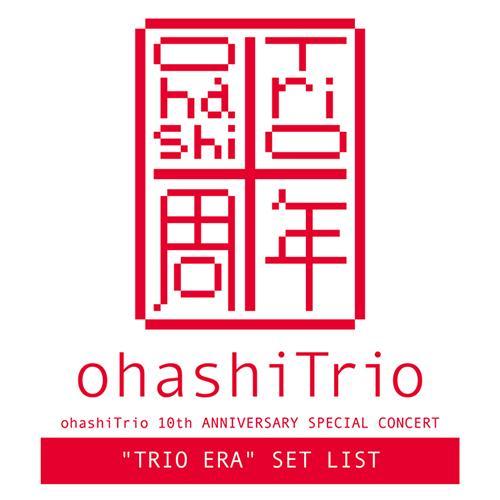 ohashiTrio 10th ANNIVERSARY SPECIAL CONCERT