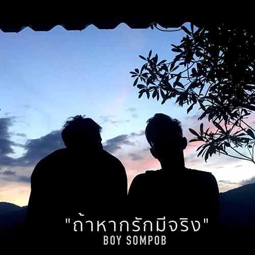 ถ้าหากรักมีจริง - Single