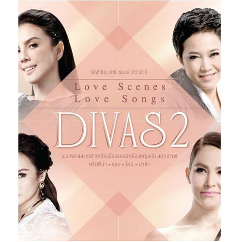 CD Love Scenes Love Songs Divas ใหม่ เจริญปุระ-มาช่า-คริสติน่า-แอม เสาวลักษณ์
