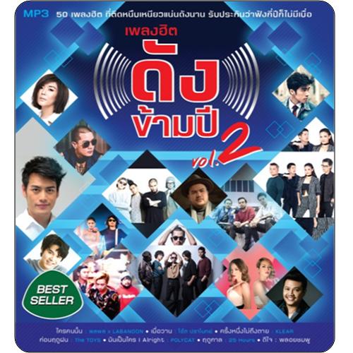 MP3 เพลงฮิตดังข้ามปี Vol.2