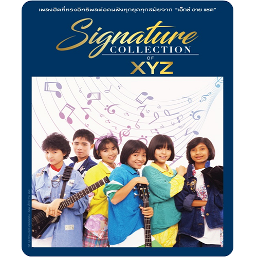 CD Signature Collection of XYZ