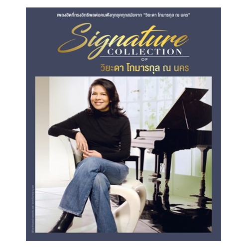 CD Signature Collection of  วิยะดา โกมารกุล ณ นคร