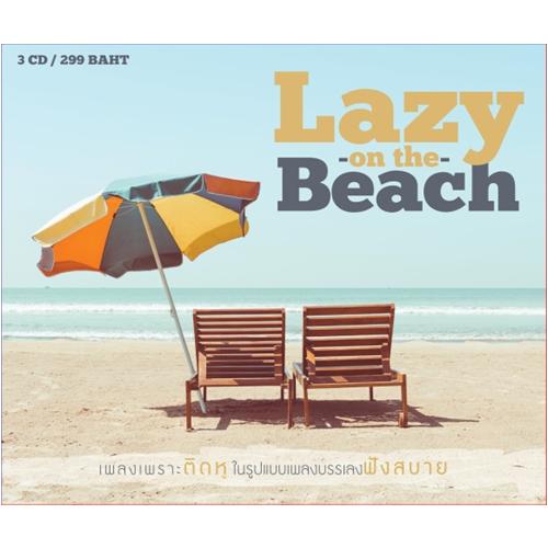 CD Lazy On The Beach เพลงบรรเลง