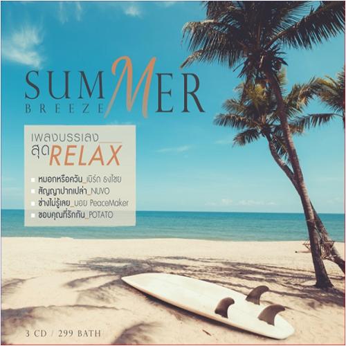 CD Summer Breeze (เพลงบรรเลง)