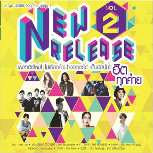 CD New Release ฮิตทุกค่าย Vol.2
