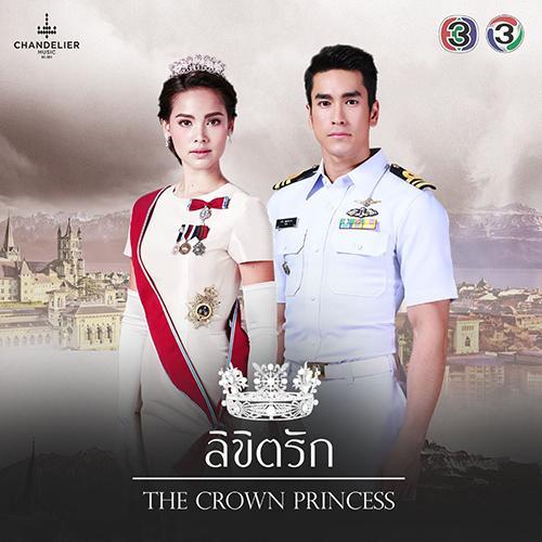 เพลงประกอบละคร ลิขิตรัก The Crown Princess