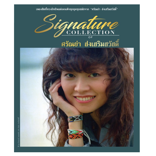 CD Signature Collection of ศรัณย่า