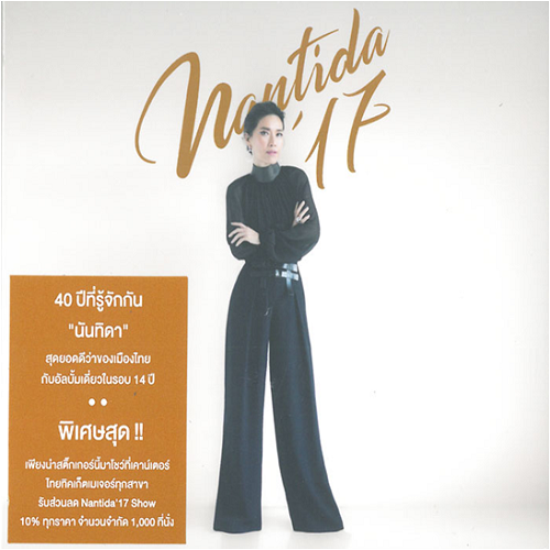 CD + DVD Collector's Edition Nantida' 17 (นันทิดา 17 )