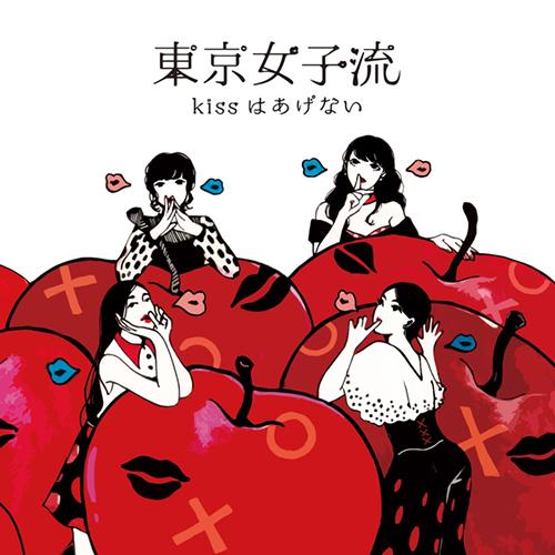 Kiss ha agenai