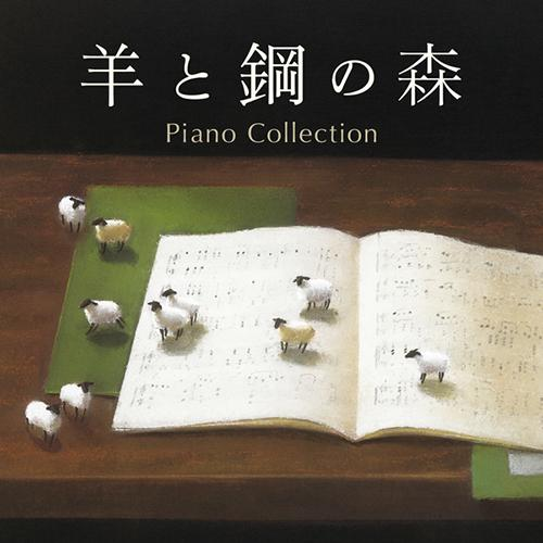 Hitsuji to Hagane no Mori PIANO COLLECTION