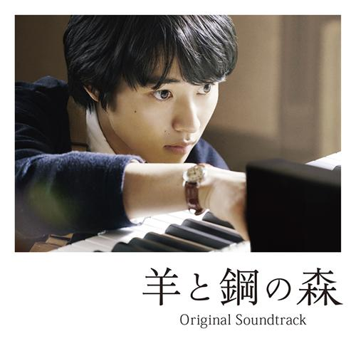 Hitsuji to Hagane no Mori Original Soundtrack SPECIAL