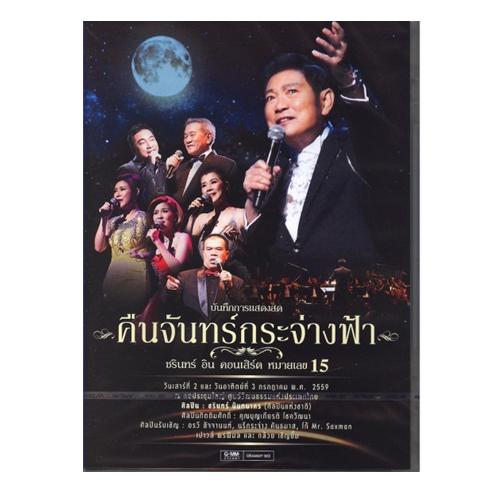DVD ชรินทร์ อิน คอนเสิร์ต หมายเลข 15