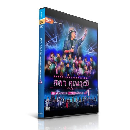 DVD บันทึกการแสดงสดคอนเสิร์ต สลา คุณวุฒิ คนสร้างเพลง  เพลงสร้างคน ชุดที่ 1