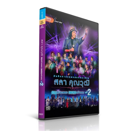 DVD บันทึกการแสดงสดคอนเสิร์ต สลา คุณวุฒิ  คนสร้างเพลง เพลงสร้างคน ชุดที่ 2