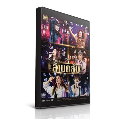 DVD บันทึกการแสดงสดคอนเสิร์ตล้านตลับ