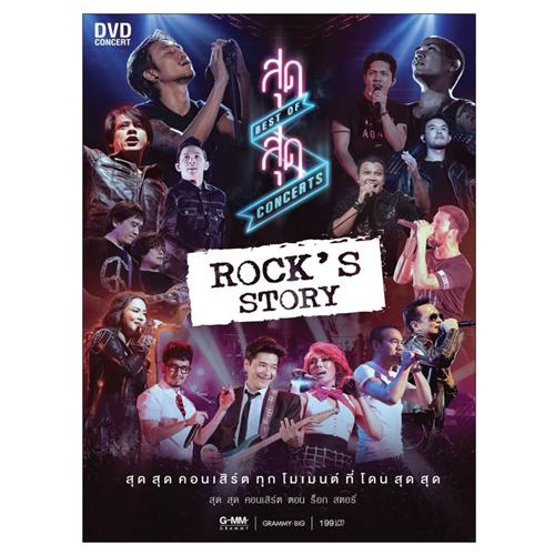 DVD สุดสุด Concert  ตอน Rock's Story