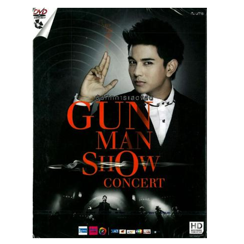 DVD  บันทึกการแสดงสด GUN Man Show  ( P.2 )