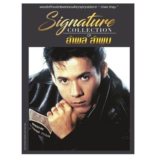 CD ชุด Signature Collection of   อำพล ลำพูน