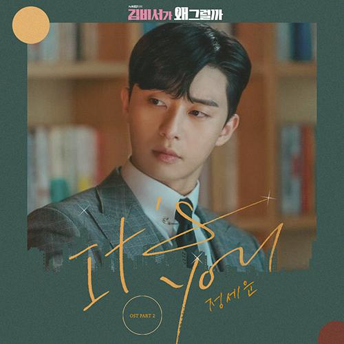 Whats wrong with secretary kim OST Part.2