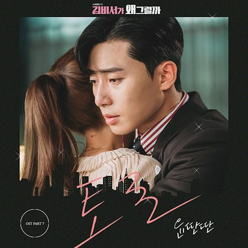 Whats wrong with secretary kim OST Part.7
